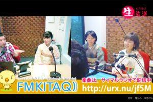 ラジオ出演(1)