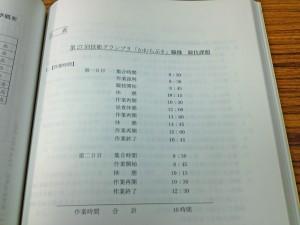 技能グランプリ2013 (6)