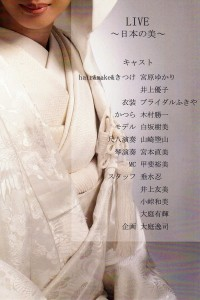 LIVE日本の美 (7)