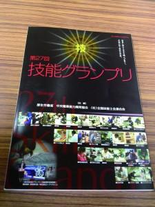 技能グランプリ2013 (3)
