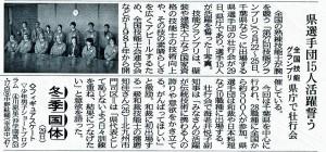 技能五輪壮行会西日本新聞記事
