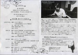 癒しのコンサート (7)