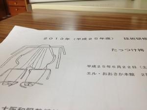 たっつけ袴 (5)