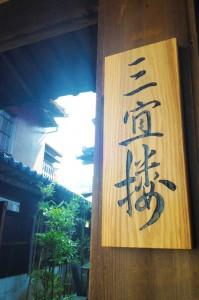 三宜楼 (9)
